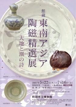 Machidamuseum