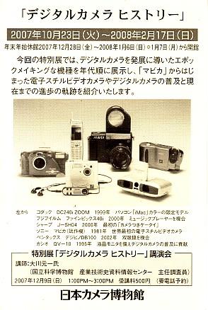 Cameramuseum_3